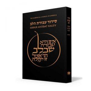 rabbis-product-rca-siddur-avodat-halev